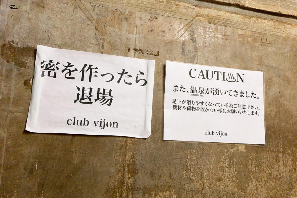 「蜜を作ったら退場」って、さすが大阪、さすがclub vijon