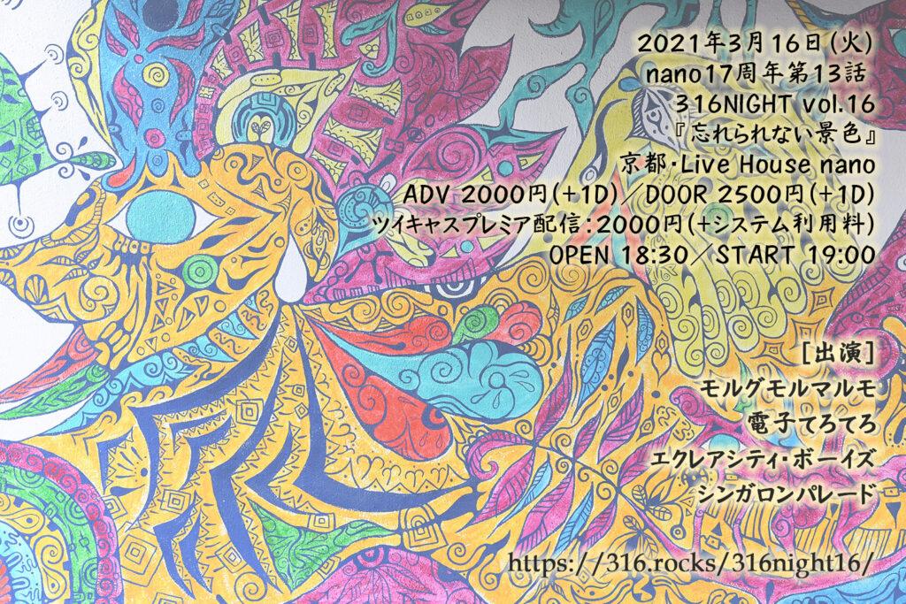 nano17周年第13話 316NIGHT vol.16『忘れられない景色』