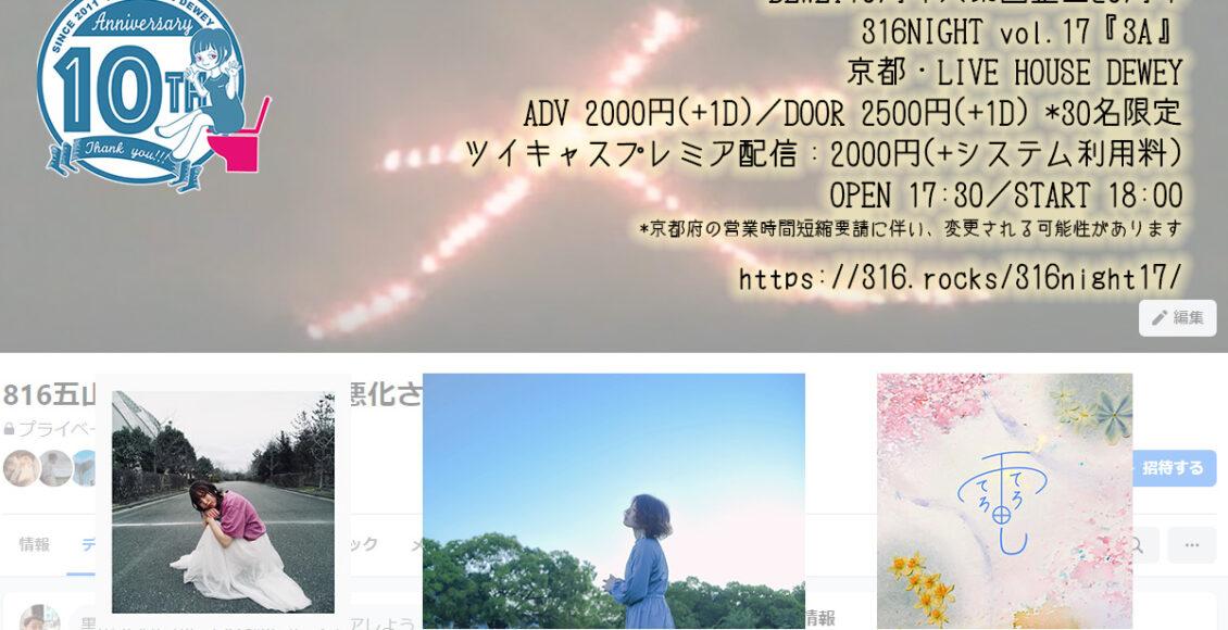 DEWEY10周年×第四企画20周年 316NIGHT vol.17『3A』