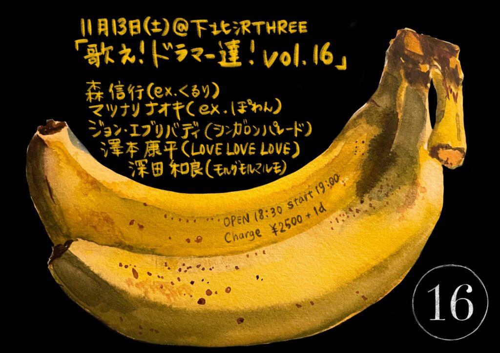 『歌え!ドラマー達! vol.16』